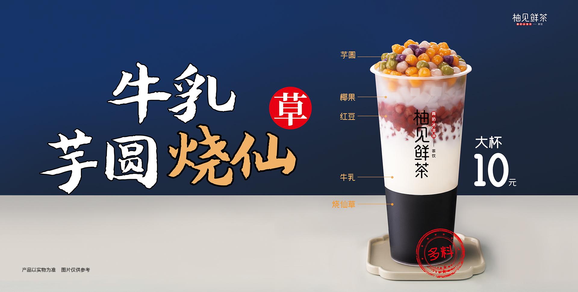 柚见鲜茶加盟