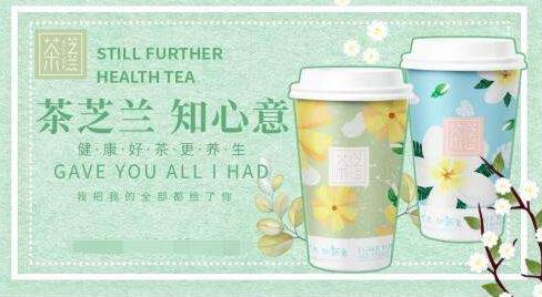 茶芝兰奶茶加盟