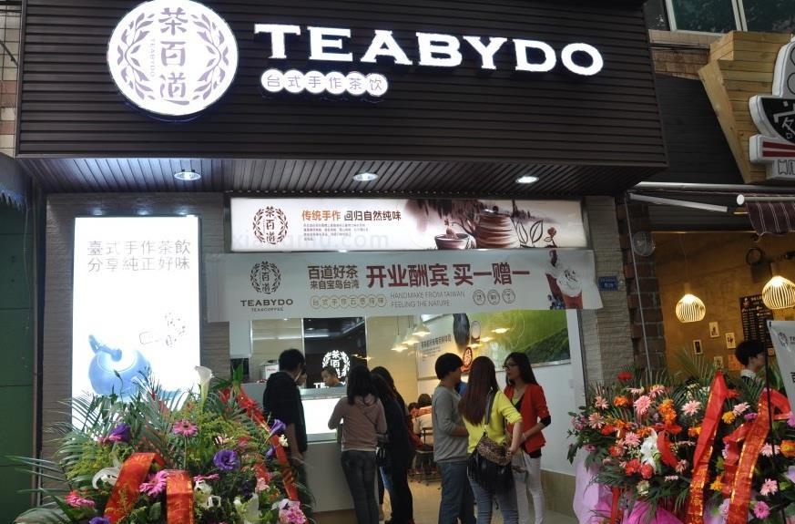 茶百道奶茶店