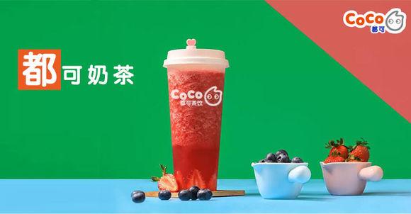 加盟coco奶茶你赚钱吗?