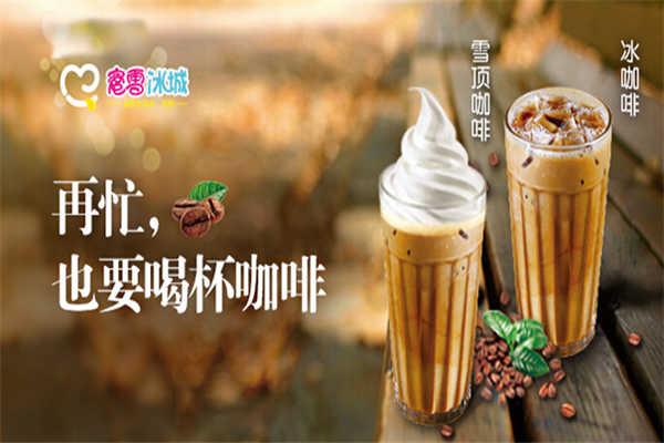 蜜雪冰城奶茶加盟图片