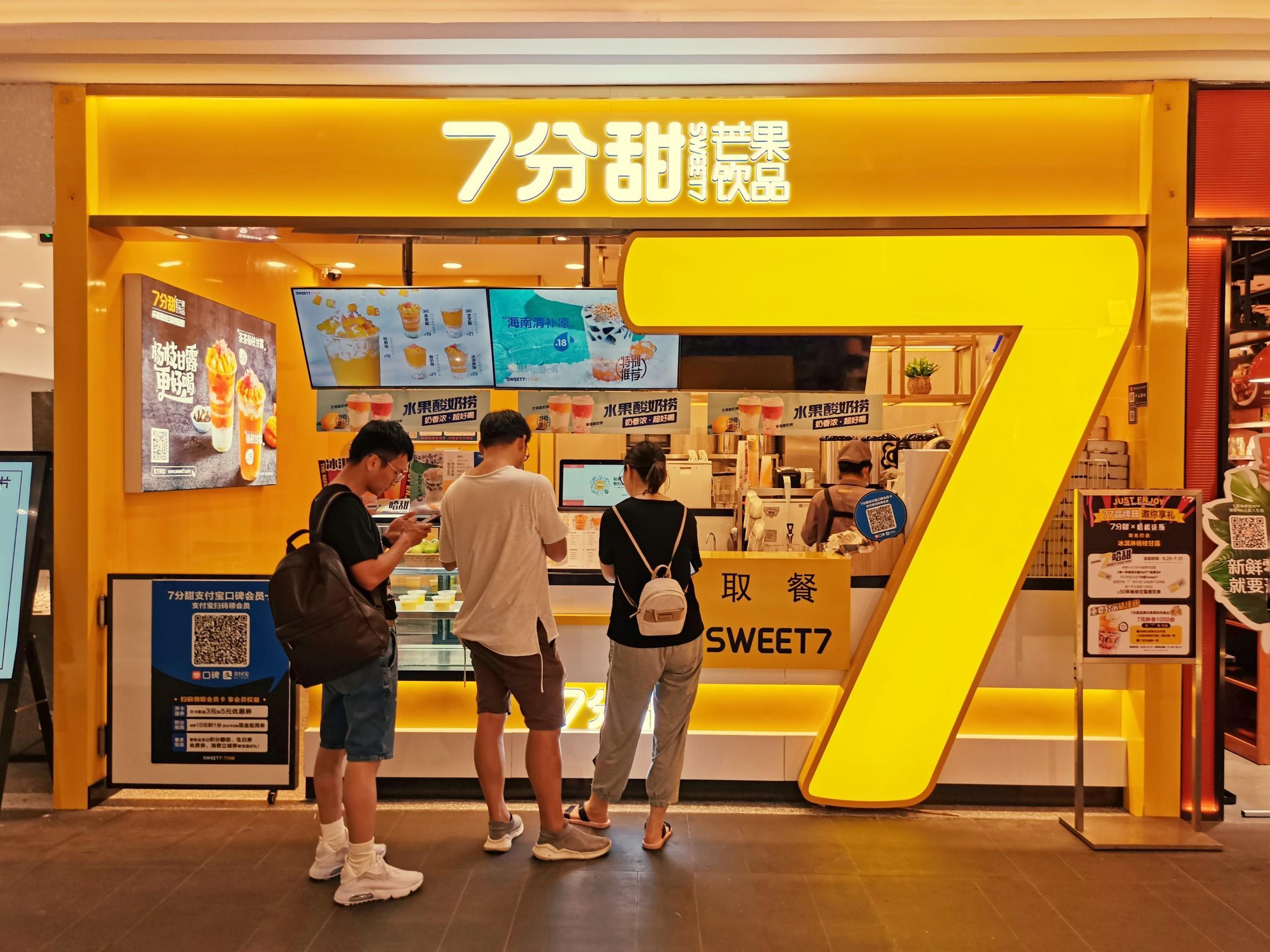 七分甜加盟店铺
