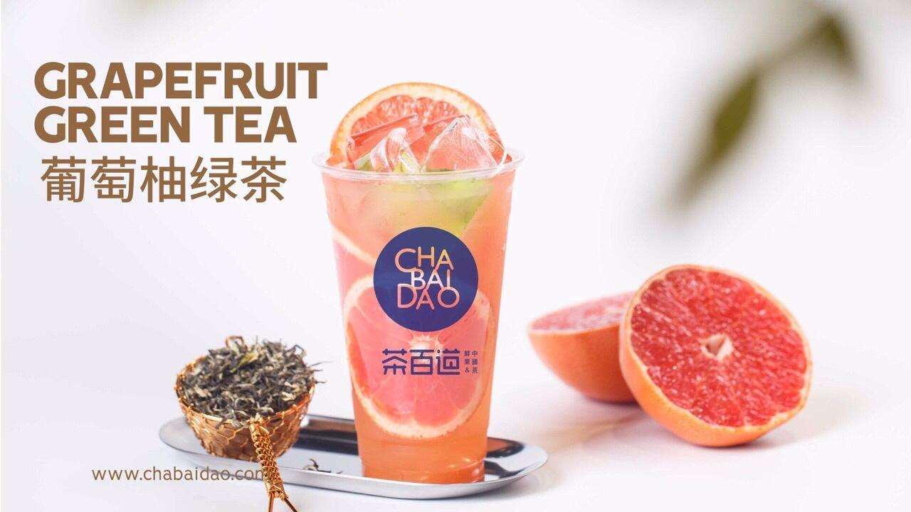茶百道奶茶葡萄柚绿茶