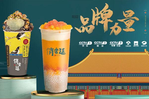 俏宫廷奶茶加盟图片