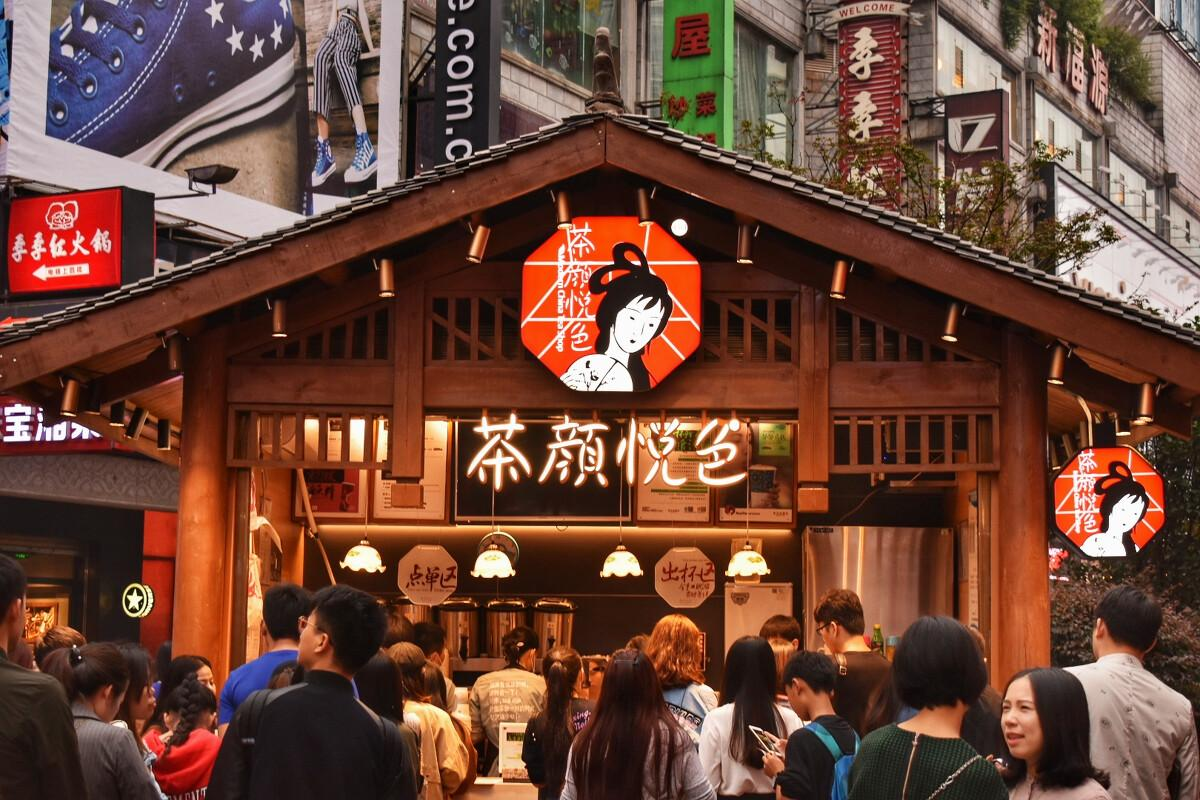 茶颜悦色加盟门店展示