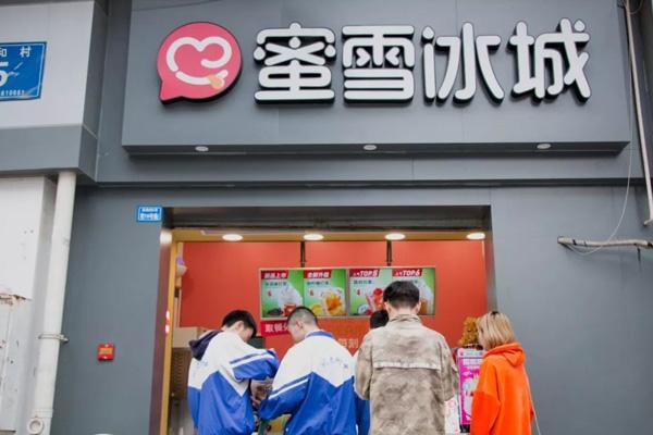 蜜雪冰城加盟门店展示