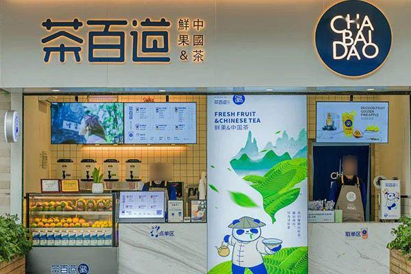 茶百道加盟门店展示