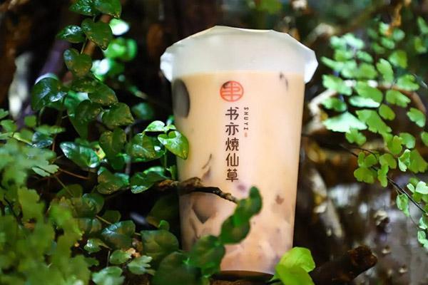 书亦烧仙草奶茶产品