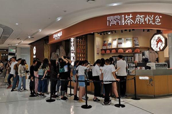 茶颜悦色加盟门店