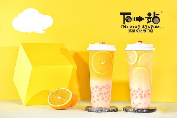 下一站奶茶加盟