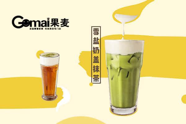 果麦奶茶加盟