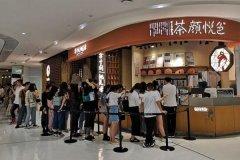 茶颜悦色 奶茶那家商店怎么样,一年至少有30万的利润才能轻松致富