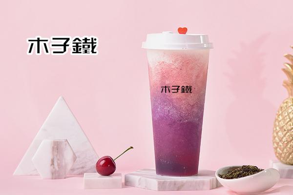 木子铁奶茶加盟