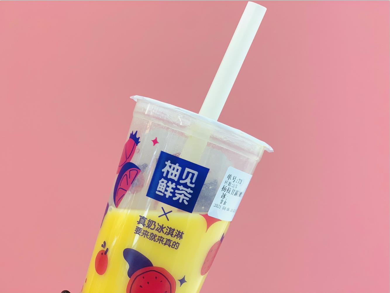 柚见鲜茶奶茶