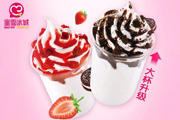 蜜雪冰城冰淇淋