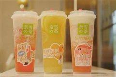 奈雪的茶加盟大约多少钱,50,000〜80,000 加盟有机牛奶品牌