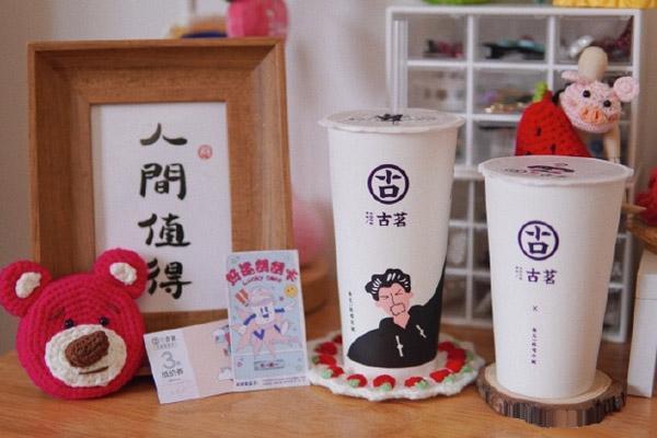 古茗奶茶加盟