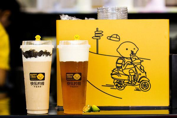 快乐柠檬奶茶加盟