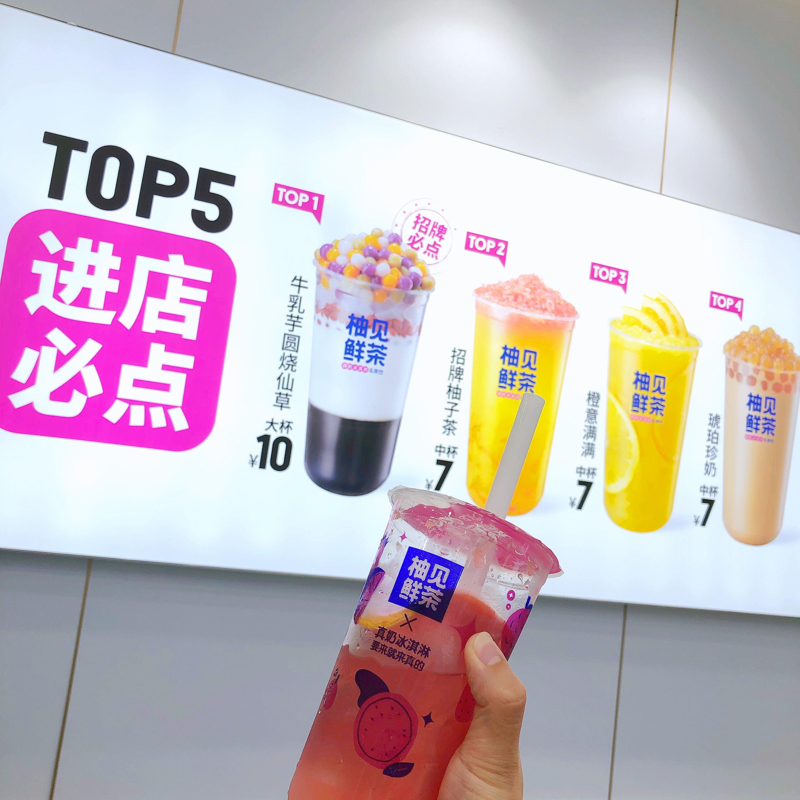 柚见鲜茶奶茶加盟