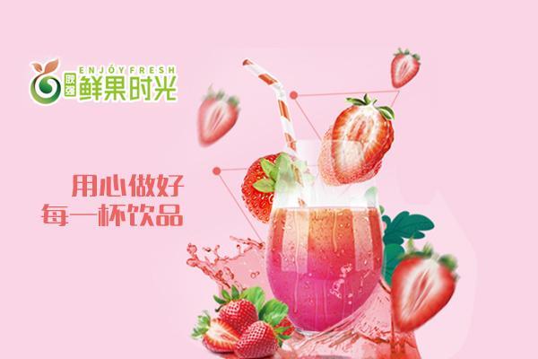 鲜果时光奶茶加盟
