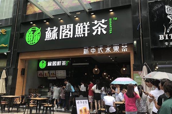 苏阁鲜茶加盟门店