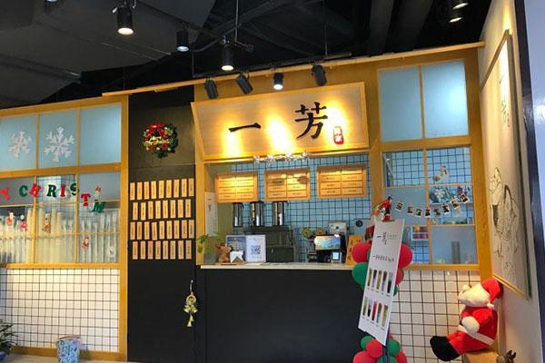 一芳水果茶加盟门店