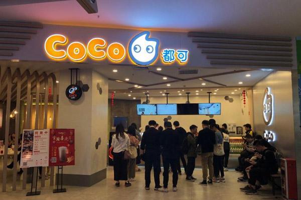coco都可茶饮加盟门店