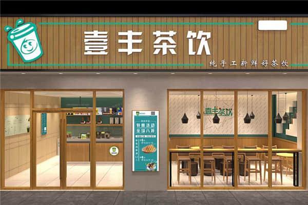壹丰茶饮加盟门店