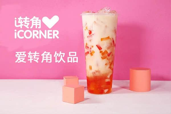 爱转角奶茶加盟