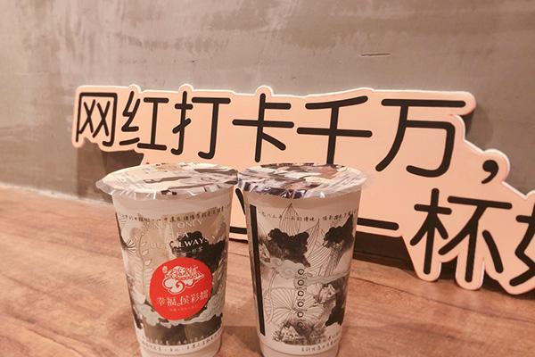 幸福侯彩擂奶茶加盟
