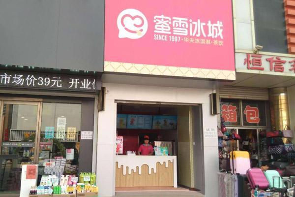 蜜雪冰城加盟门店