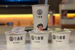 谁有开古茗奶茶的经验,在江苏中心开店更容易