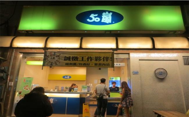 廊坊奶茶加盟店哪个赚钱?50岚奶茶成第一