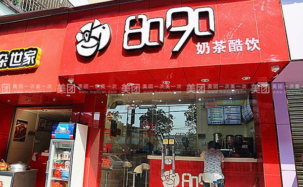 8090奶茶店前景怎么样?