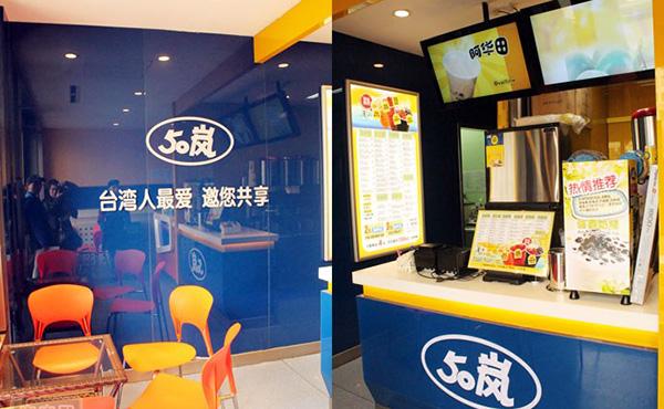 台湾50岚奶茶店