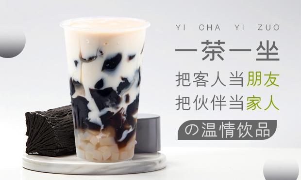 一茶一坐产品宣传图