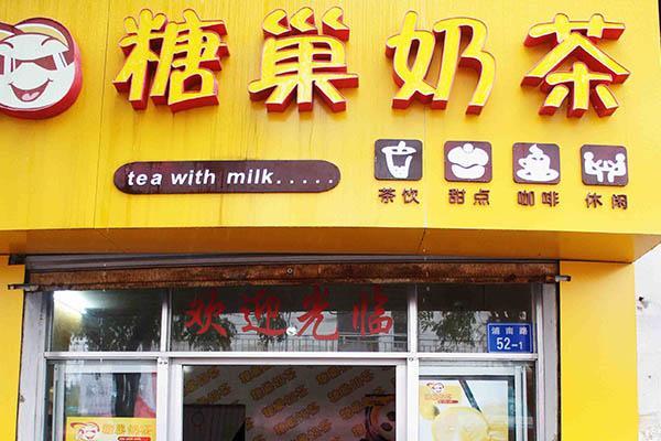 糖巢奶茶产品图3