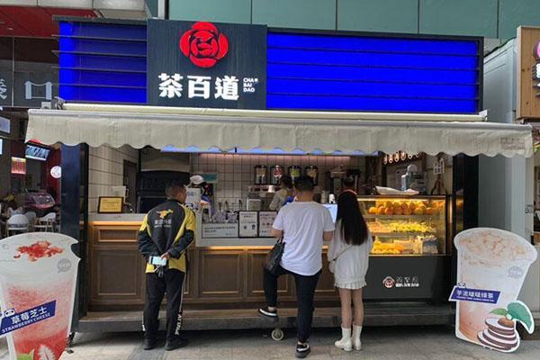 茶百道产品图3