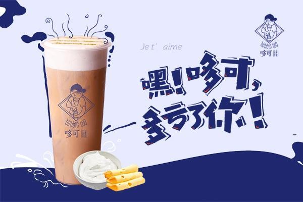 哆可奶茶产品图1