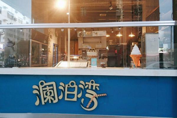澜泊湾奶茶产品图4