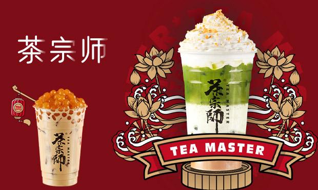 茶宗师加盟图片