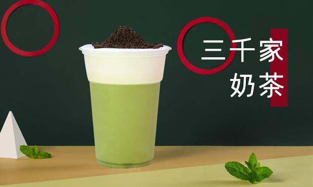 三千家奶茶加盟图片