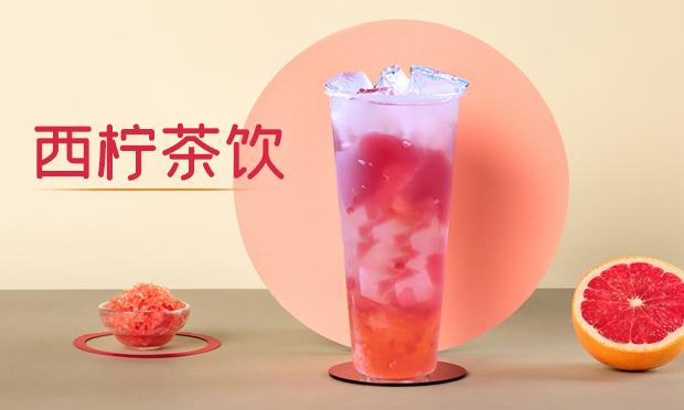 西柠茶饮加盟图片