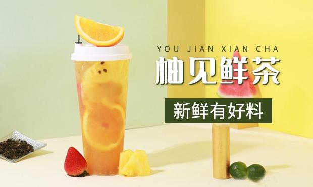 柚见鲜茶加盟图片